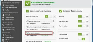 Avira Internet Security Скачать